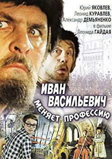 Ivan Vasilievich: Back to the Future (1973)