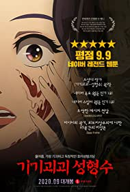 Gigigoegoe seonghyeongsu (2020)