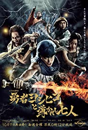 Yûsha Yoshihiko Poster