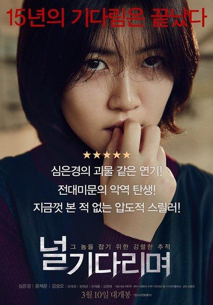 Phim Đang Nhớ Em - Missing You (2016)