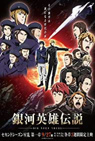 The Legend of the Galactic Heroes: Die Neue These Seiran (2019)