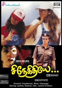 Tabu Snegithiye Movie