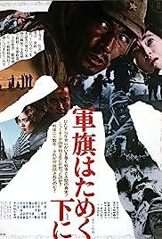 Gunki hatameku motoni (1972)