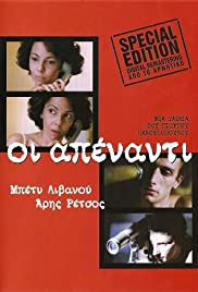Oi apenanti (1981) film en francais gratuit