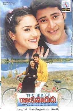 Raja Kumarudu (1999)