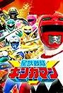 Seiju Sentai Gingaman (1998) Poster