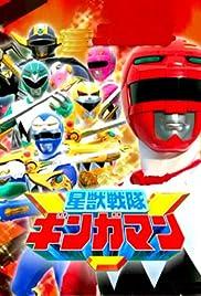 Seijû sentai Gingaman Poster