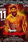 'Naan Sigappu Manithan' keeps you hooked (Ians Tamil Movie Review)