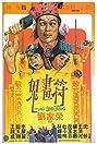 Gui hua fu (1982) Poster