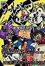 Tetsudon: Fool Wars - Battlefront Japan