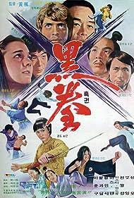 Tai quan zhen jiu zhou Poster - Movie Forum, Cast, Reviews