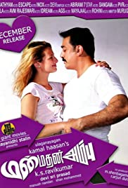 Manmadhan Ambu Poster