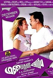 Manmadhan Ambu (2010) film en francais gratuit