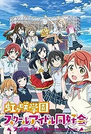 Живая любовь! Клуб идолов старшей школы Нидзигасаки