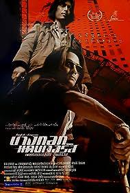 Bangkok Dangerous (2000)