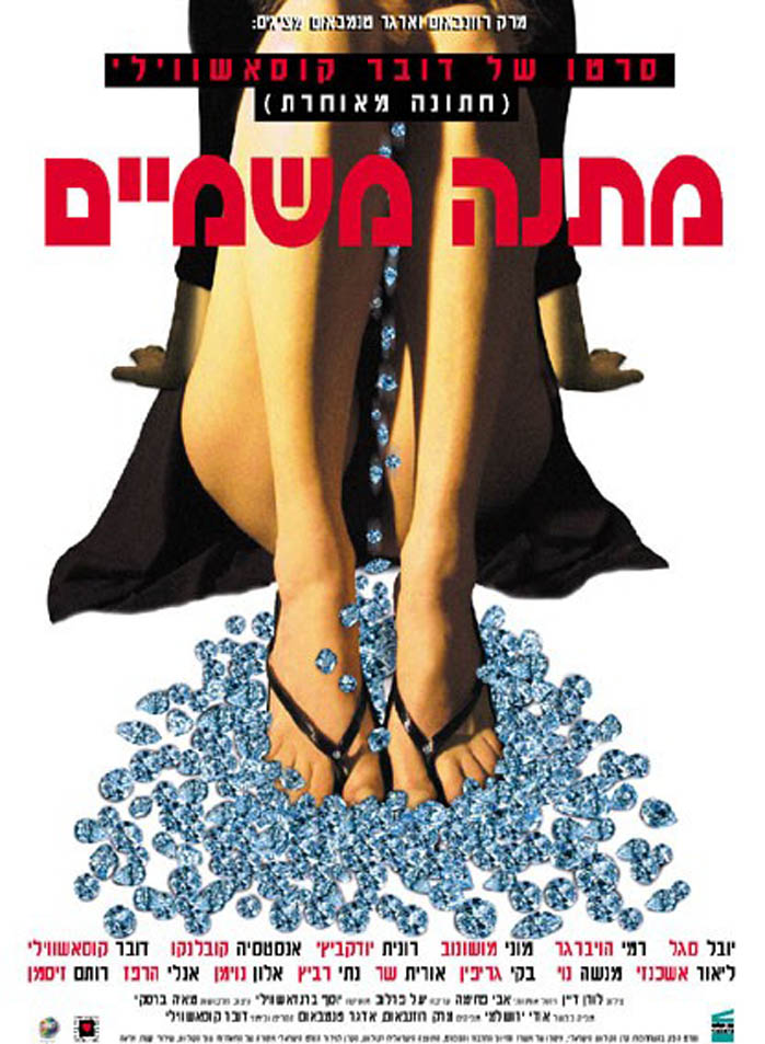 matana mishamayim 2003 imdb