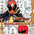 Gekijôban Kamen Raidâ Gôsuto: Hyaku no Eyecon to Gôsuto unmei no toki (2016)