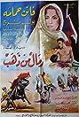 Rimal min dhahab (1971) Poster