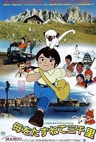 Haha o Tazunete Sanzenri (1980)