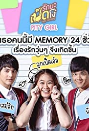 Ugly Duckling Series: Pity Girl Poster
