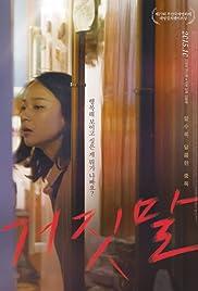 Geo-jin-mal Poster