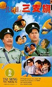 Yi dai xiao xiong: San zhi qi Hong Kong