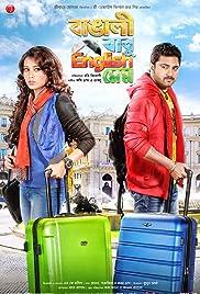Bangali Babu English Mem (2014) - IMDb