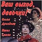 Vash vykhod, devochki... (1992)