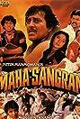 Maha-Sangram (1990) Poster