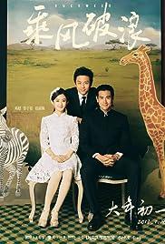 Duckweed (2017) Cheng feng po lang 1080p
