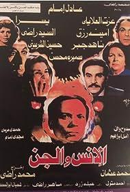Ezzat El Alaili, Adel Emam, Nahid Jabr, Aminah Rizq, Youssra, El Sayed Radi, and Hussien El Sherbiny in Al Ens Wa Al Jinn (1985)