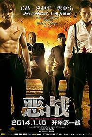 E zhan (2014) Poster - Movie Forum, Cast, Reviews
