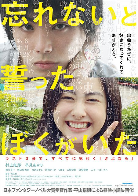 Resultado de imagen de forget me not japanese movie