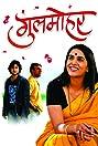 Gulmohar (2009) Poster