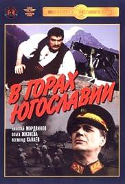V gorakh Yugoslavii Poster