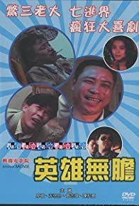 Primary photo for Ying xiong wu dan