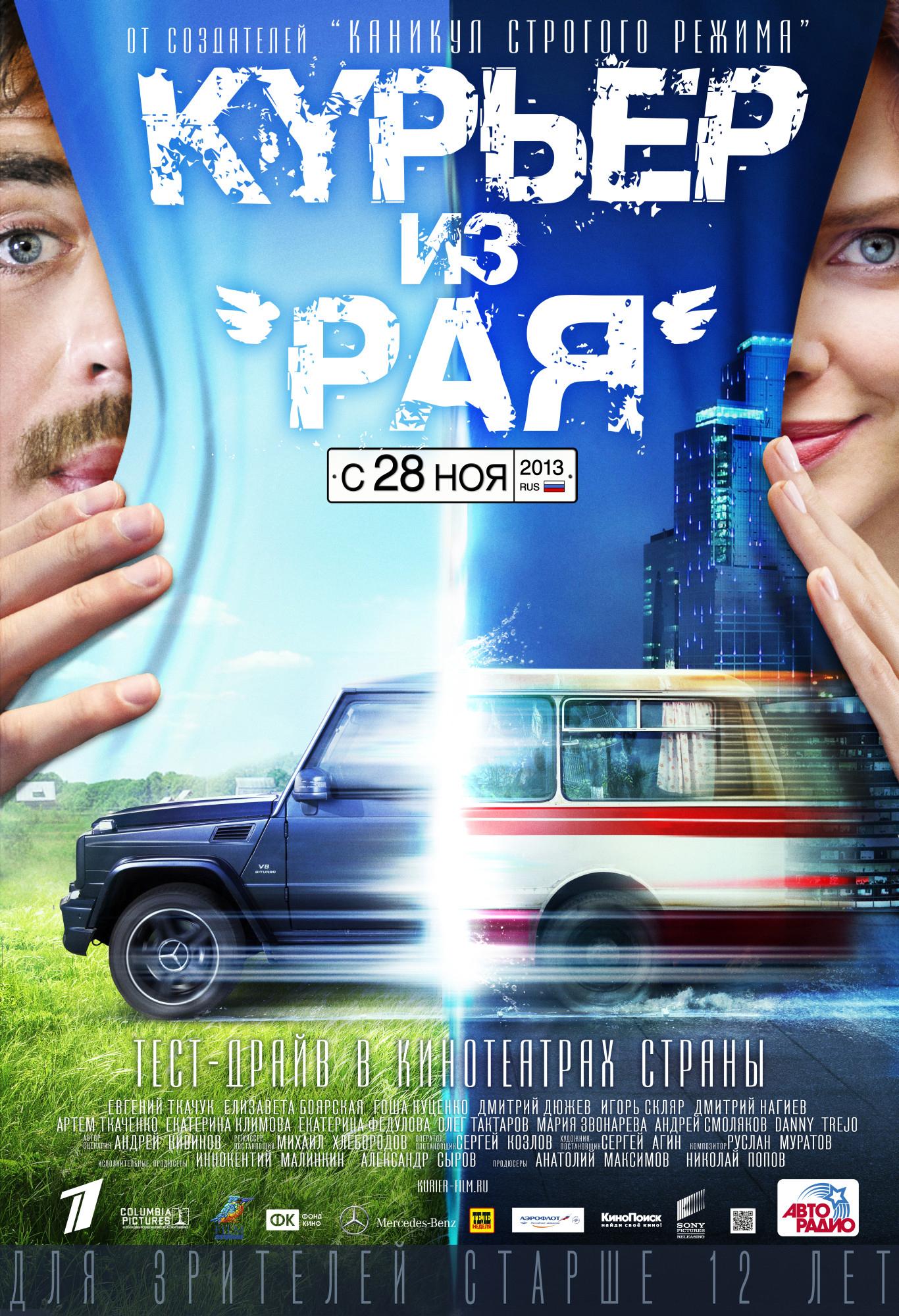 """PASIUNTINYS IŠ """"ROJAUS"""" (2013) / КУРЬЕР ИЗ РАЯ"""