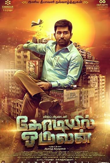 Kodiyil Oruvan (2021) Tamil