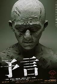 Yogen (2004)
