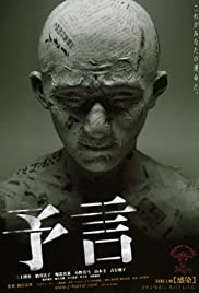 Premonition (2004) Yogen 720p