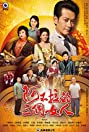 The King of Drama (2016) Poster