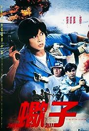 Xie zi Poster