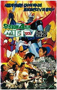 Video movie downloads Ulemae 4: Thunder V chuldong [XviD]