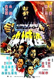 Lian cheng jue (1980) Poster - Movie Forum, Cast, Reviews