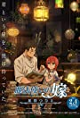 The Ancient Magus' Bride: Those Awaiting a Star Part 2