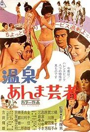 Onsen anma geisha Poster