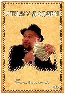 Stizu dolari (2004– )