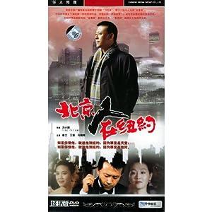 New movie trailers 2017 download Beijing ren zai Niu Yue [UltraHD]
