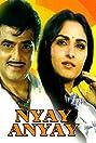 Nyay Anyay (1990) Poster