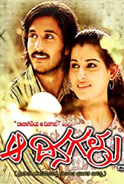Download Aa Dinagalu (2007) Movie
